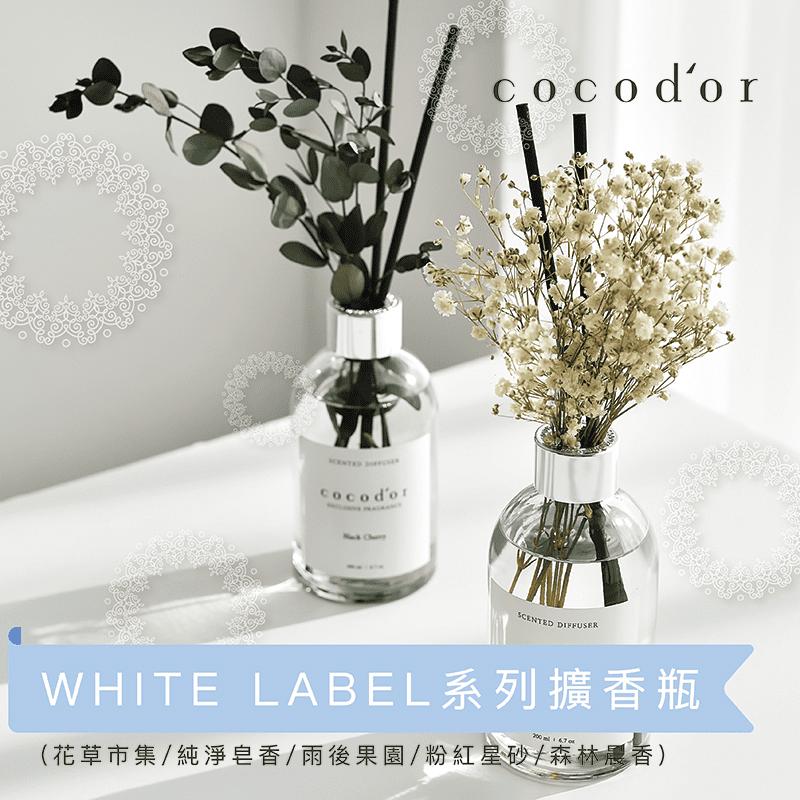 【cocod'or 】WHITE LABEL系列擴香瓶