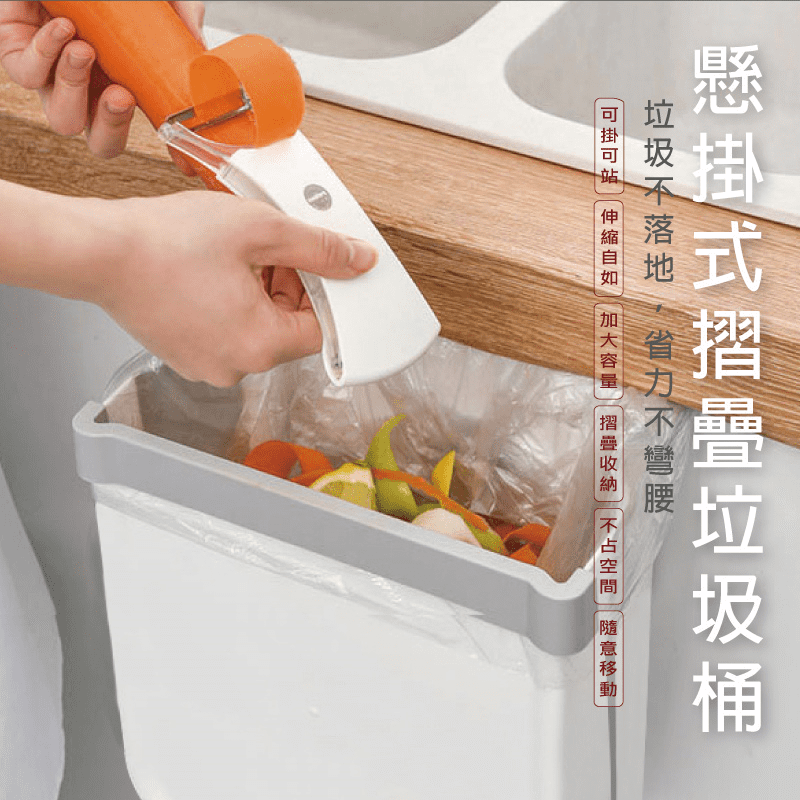 加厚懸掛式大容量收納伸縮摺疊垃圾桶 (無印風廚房流理臺浴室衛浴)