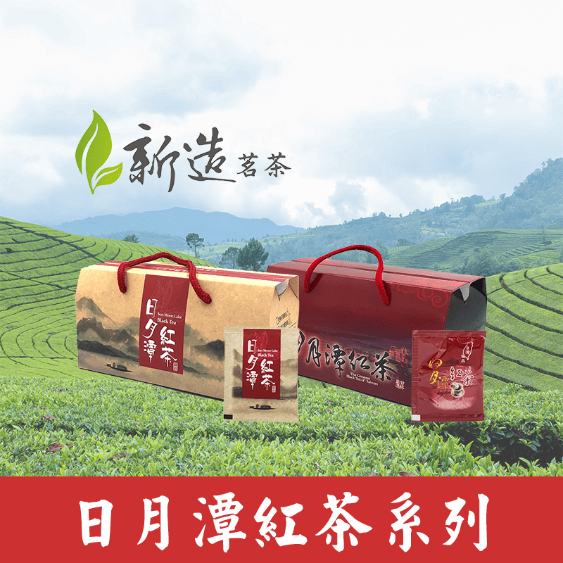 【新造茗茶】精選日月潭紅玉紅茶極品袋茶包(30入/盒)TEA035