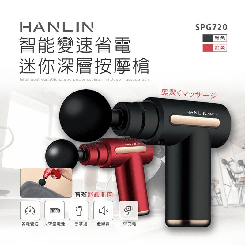 HANLINHANLIN-SPG720 智能變速迷你深層按摩槍SPG720