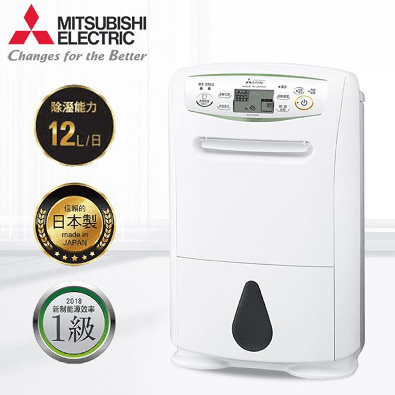 三菱Mitsubishi日本製12公升清淨乾衣除溼機MJ-E120AN-TW