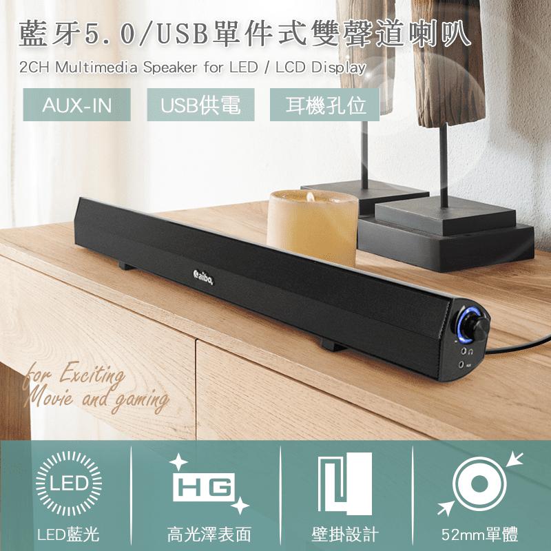 藍牙V5.0 USB聲霸雙聲道 劇院型環繞喇叭