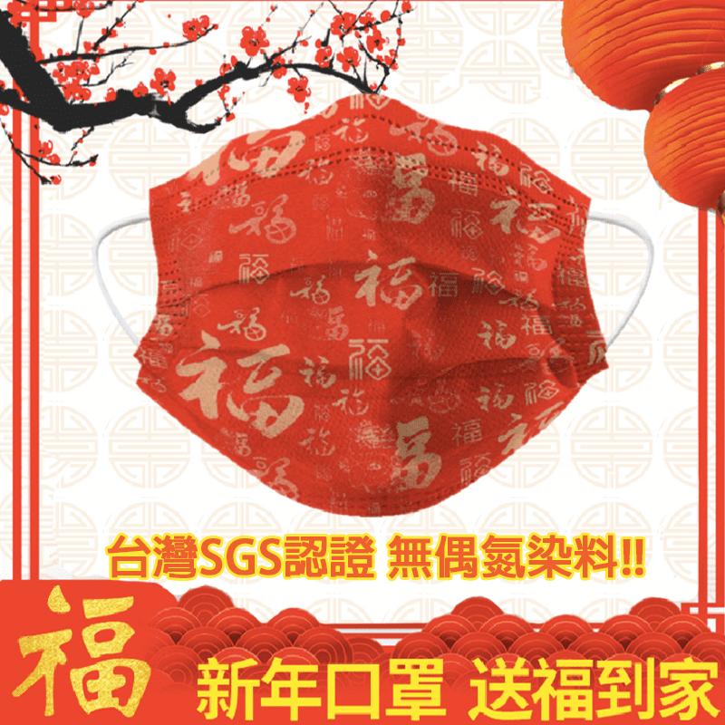 農曆新年吉祥迎春口罩