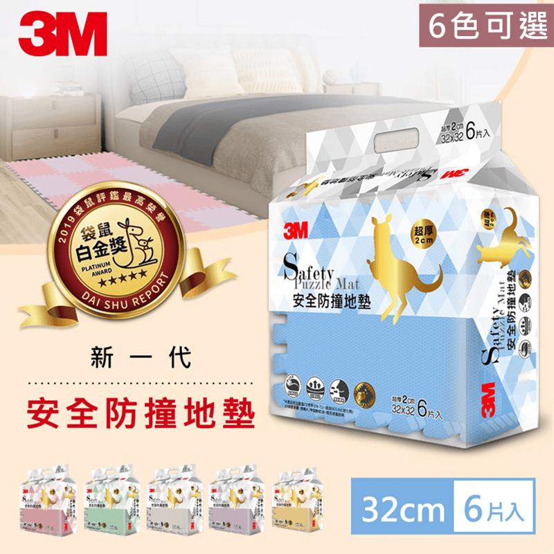 3M 兒童安全 防撞地墊 乾燥玫瑰 四袋組 32CM