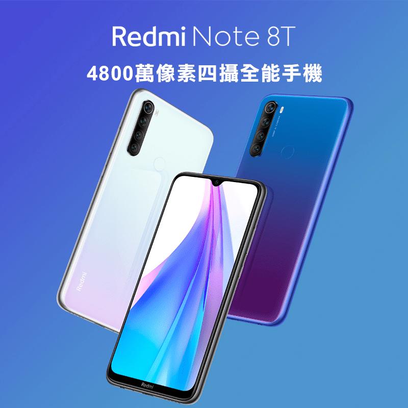 【小米】福利品 紅米 Note 8T 6.3吋智慧型手機(4G/64G)