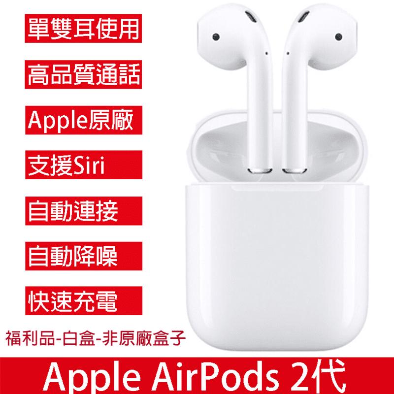 Apple Airpods 2代福利品