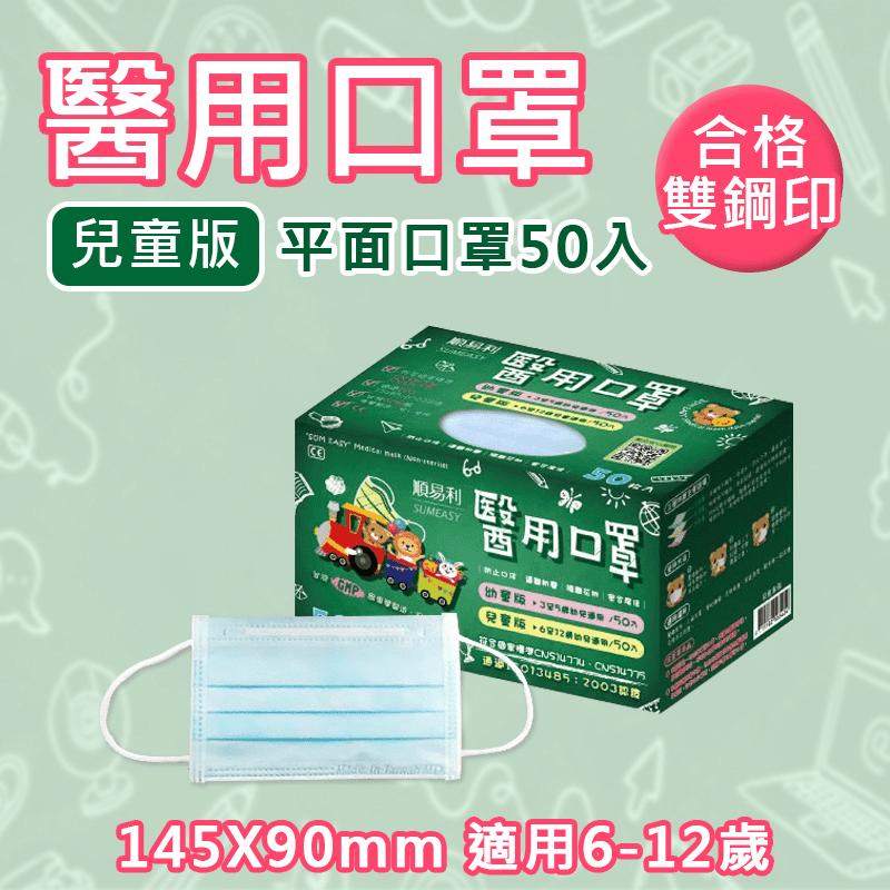 【順易利】MD雙鋼印醫療級兒童三層口罩 50片/盒 (藍色)