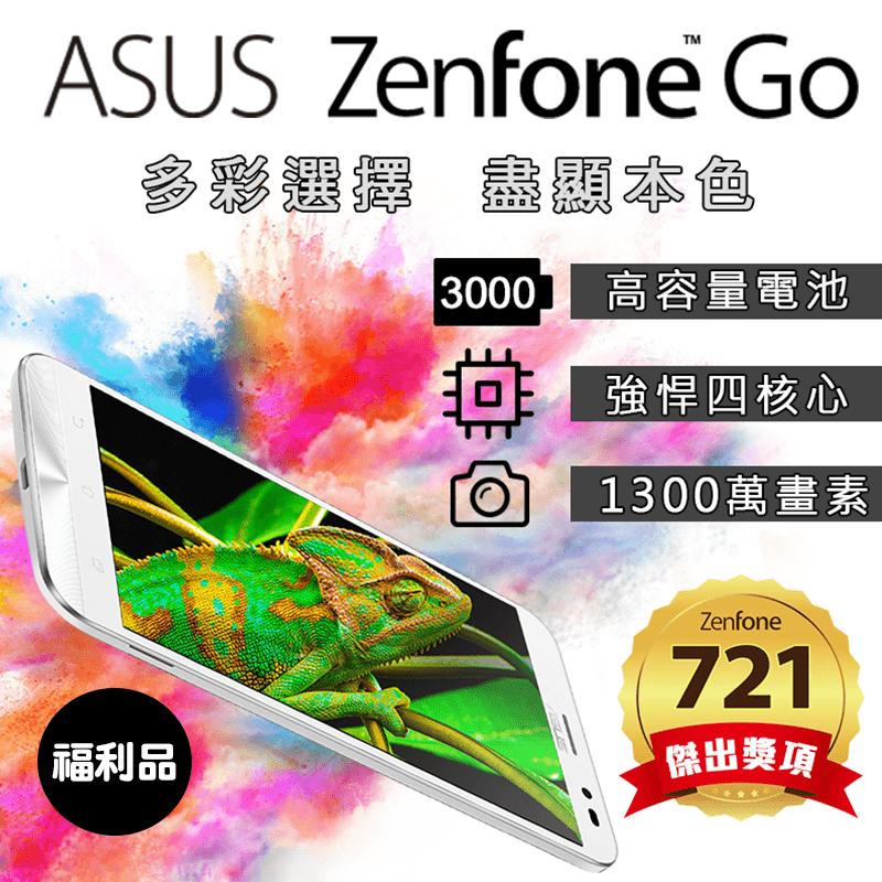 [福利品] ASUS ZenFone Go ZB552KL智慧型手機
