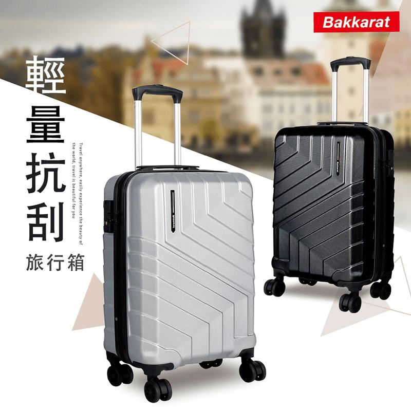 【Bakkarat】輕量抗刮 行李箱(星空銀/經典黑)