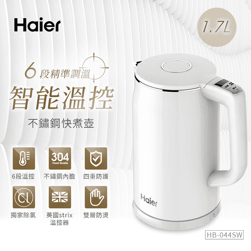 Haier海爾智能6段溫控快煮壺 HB-K044SW