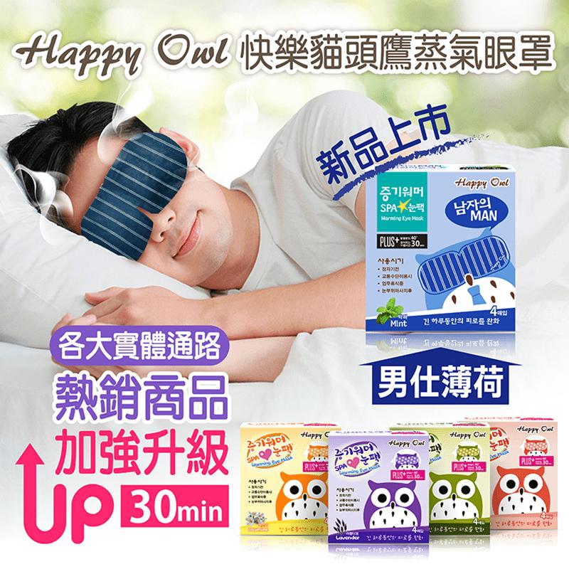 韓國快樂貓頭鷹蒸氣眼罩升級版
