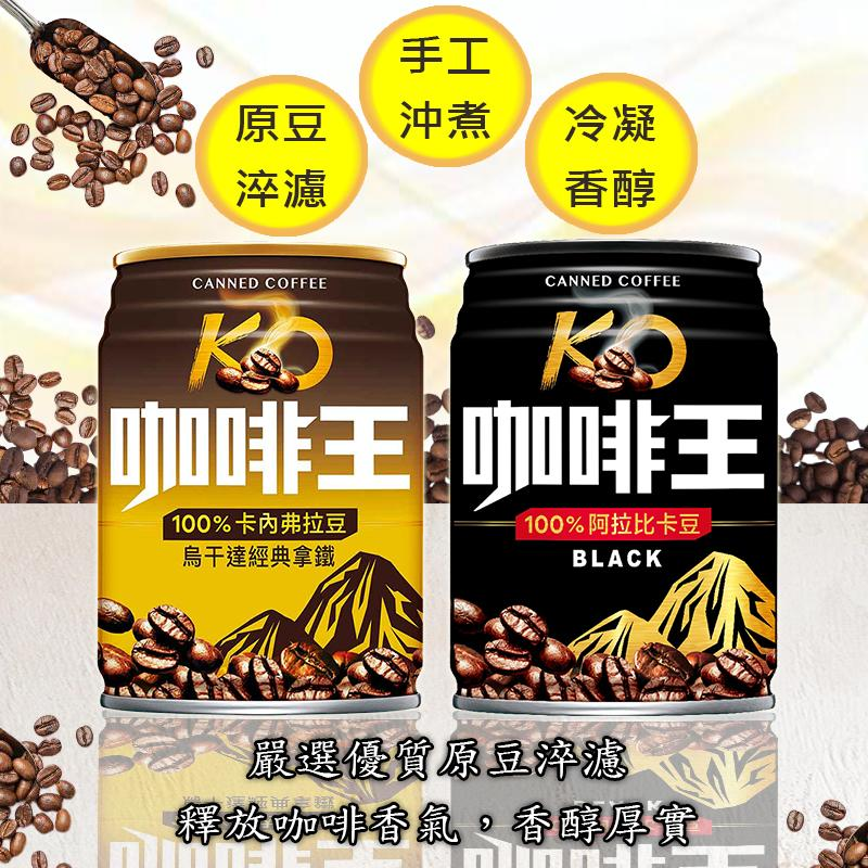 KO咖啡王 - 拿鐵 / 黑咖啡 240ml (24入/箱)