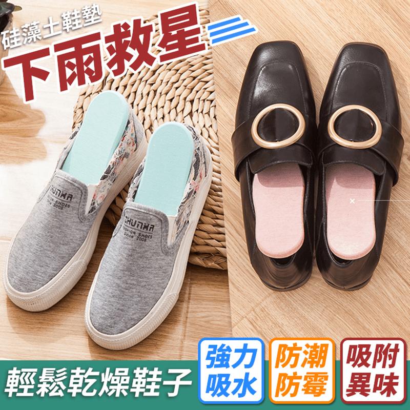 硅藻土吸濕除臭防霉乾燥鞋墊