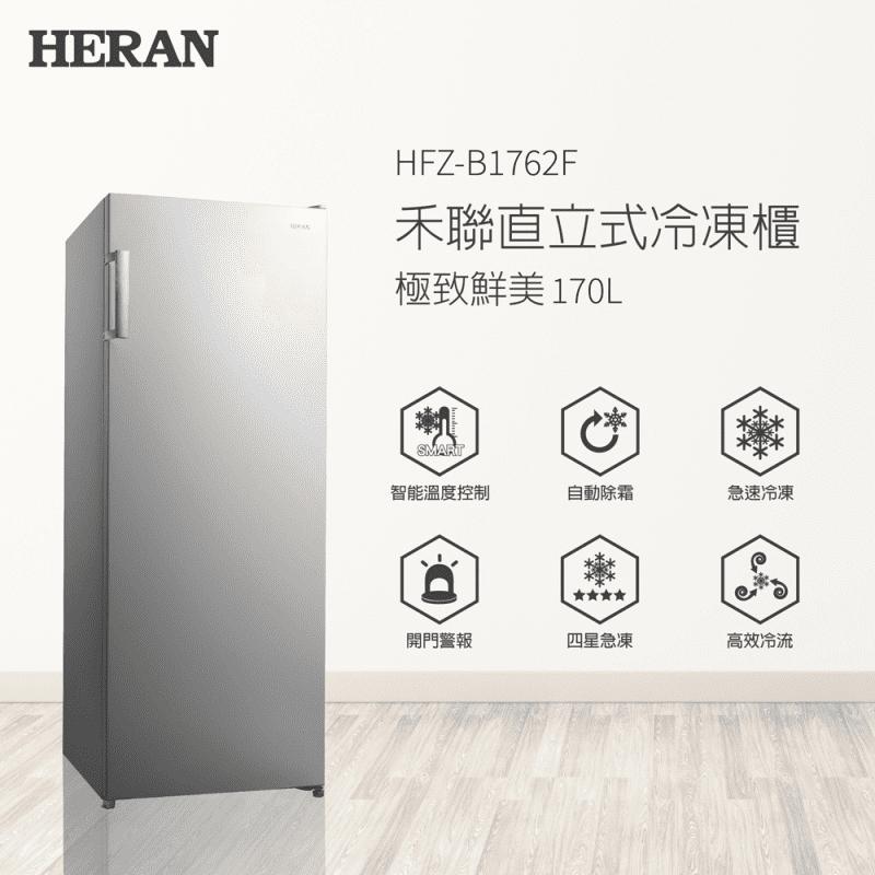 【HERAN 禾聯】170L 自動除霜直立式冷凍櫃HFZ-B1762F