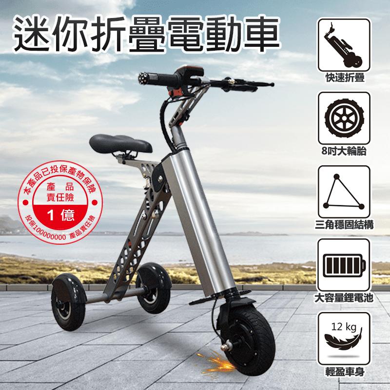 CARSCAM遠航輕量級折疊電動車-三輪車