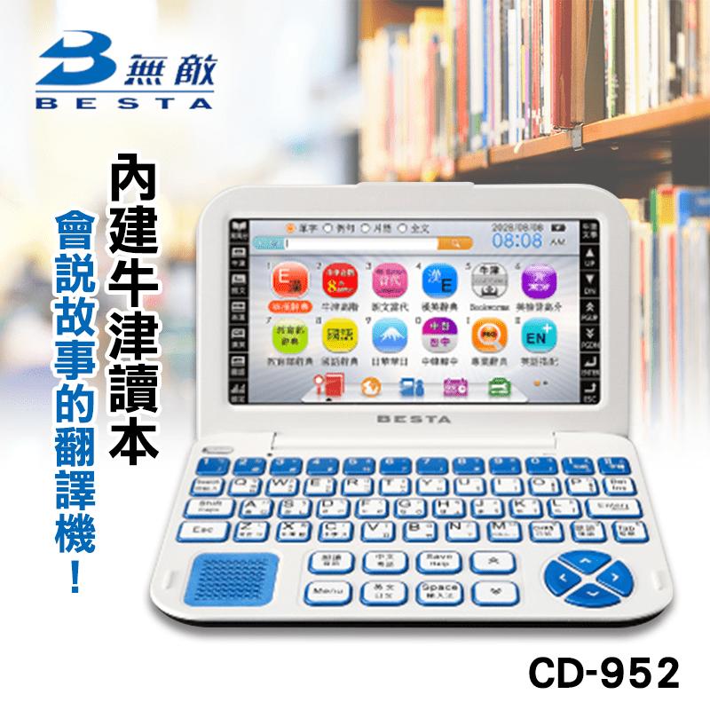 【無敵】CD-952 翻譯機(電子字典/語言學習機)