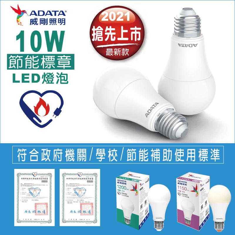 【ADATA 威剛】10W LED 球泡燈 (節能標章)
