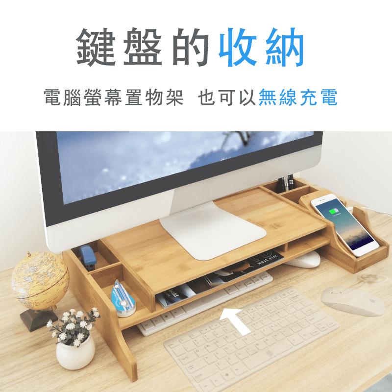 充竹生活竹製螢幕架手機無線充電器