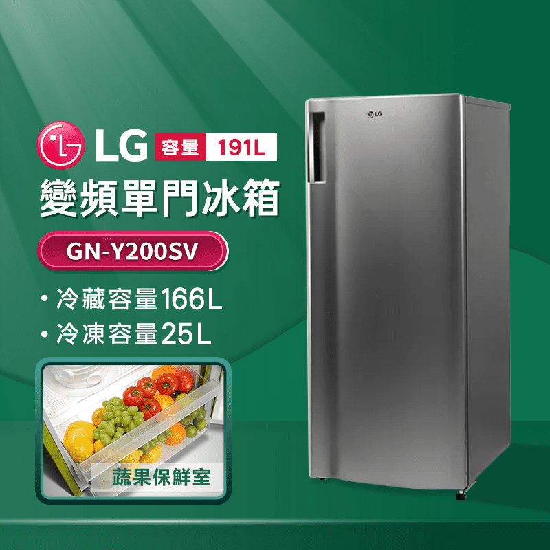 【LG 樂金】191公升 二級能效變頻單門冰箱 精緻銀(GN-Y200SV)