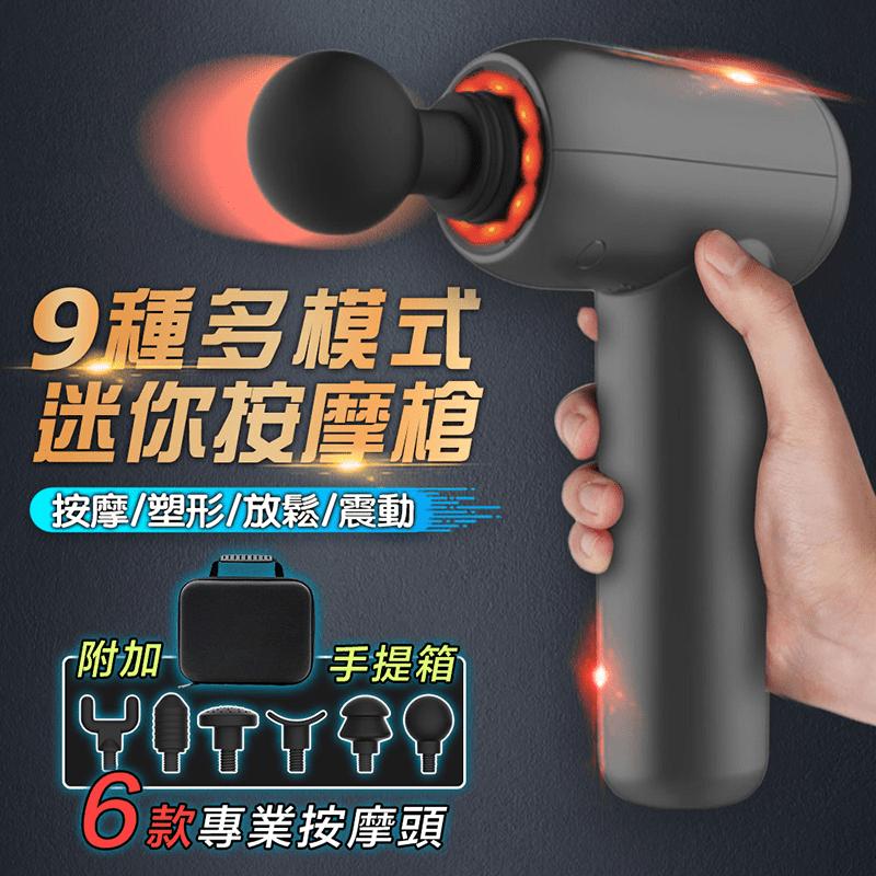 強力9段筋膜光能按摩槍