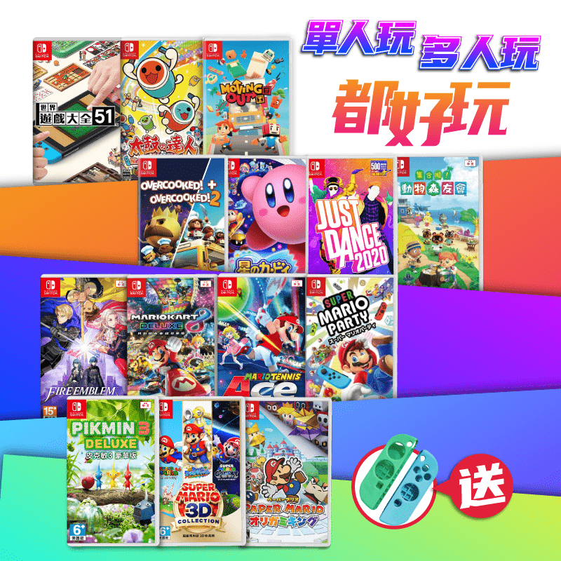 【Nintendo任天堂】Switch遊戲片 動森 派對 賽車 路易吉洋樓3