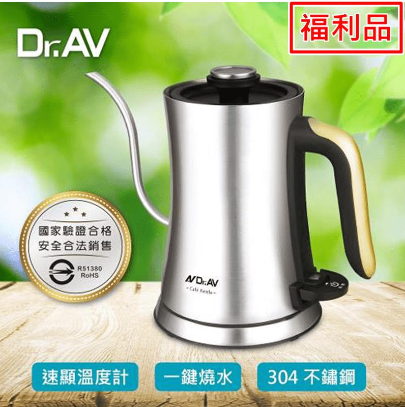【Dr.AV 聖岡科技】咖啡專用細嘴快煮壺DK-02BG