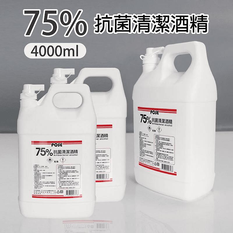 75%清潔抗菌酒精4公升 清潔酒精 75%酒精 手部清潔 廁所清潔 清潔物品表面