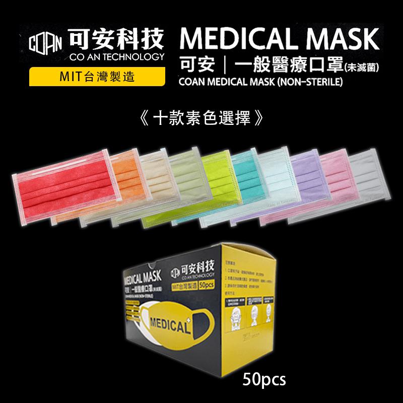 台灣製造可安雙鋼印醫療成人口罩 50片/盒