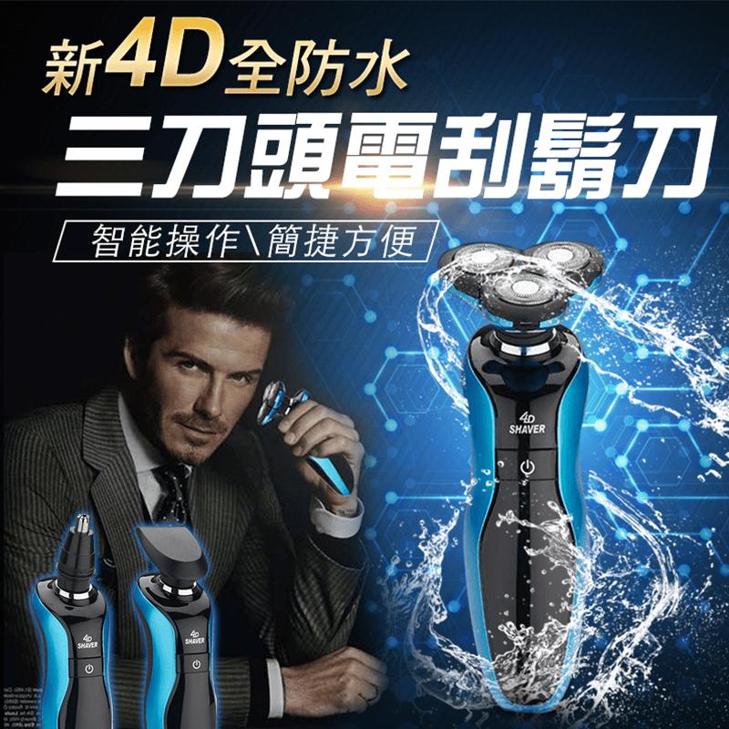 新4D全防水三刀頭電刮鬍刀