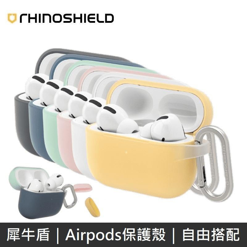 【Rhino Shield 犀牛盾】AirPods Pro 無線耳機防摔保護套