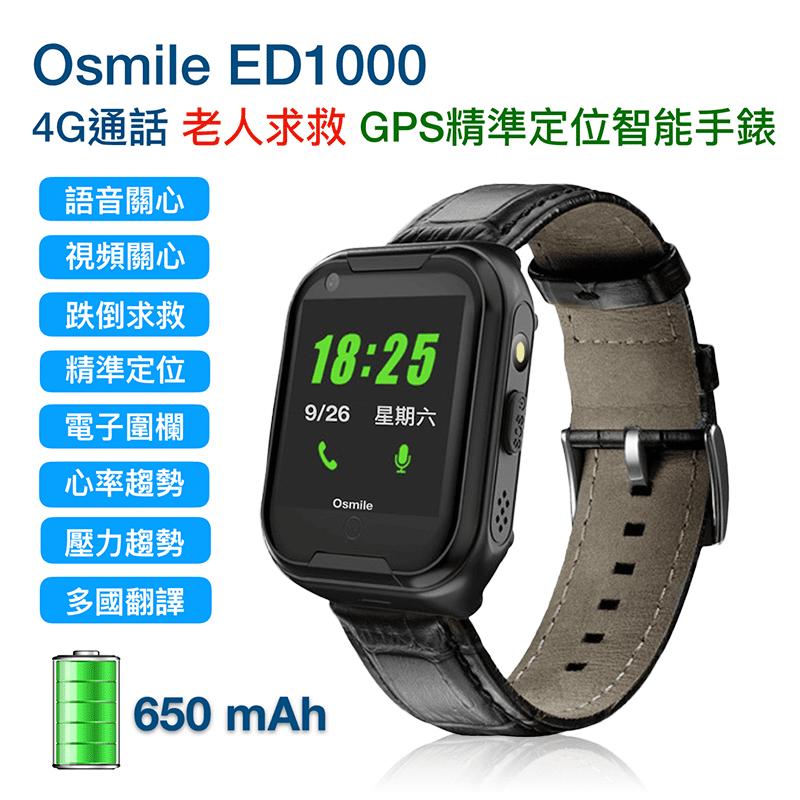 Osmile可通話GPS定位智能手錶ED1000