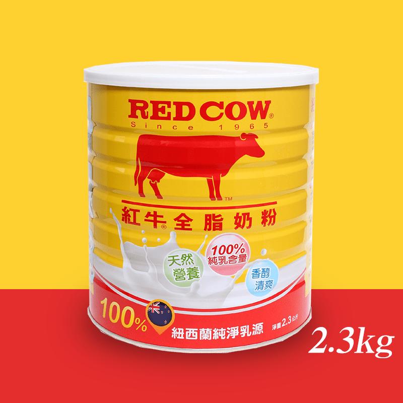 紐西蘭紅牛 全脂奶粉2.3kg/罐(100%含乳量)兒童成人適喝/含維生素、鈣質