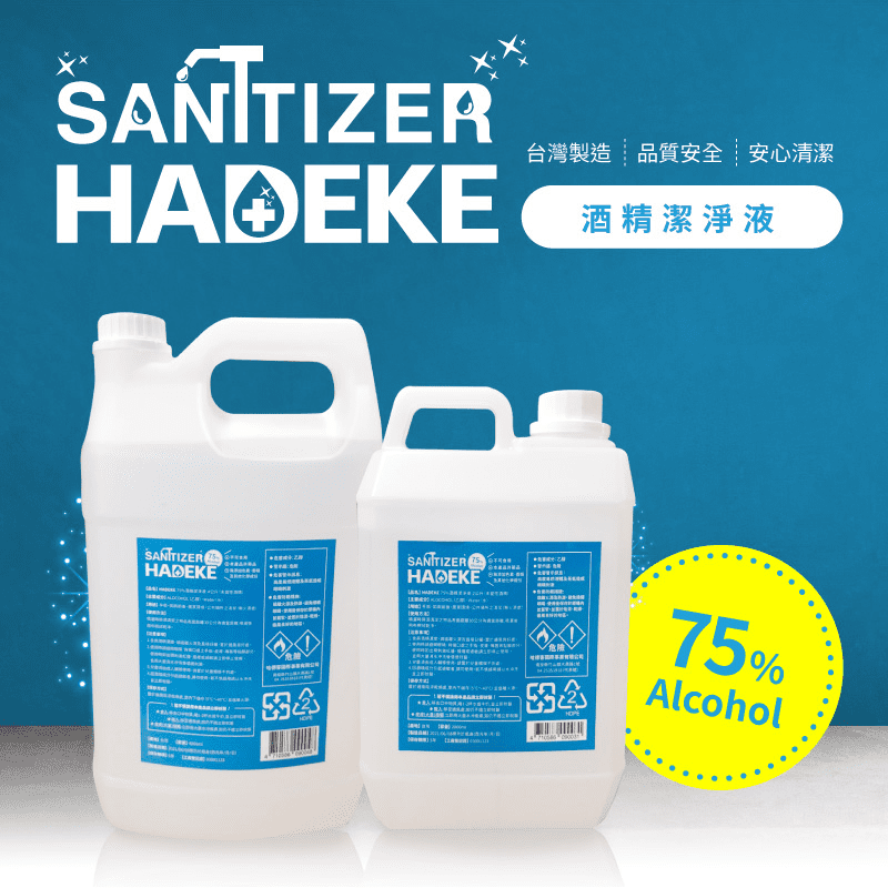 【HADEKE】75%酒精潔凈液4公升  台灣製造  清潔消毒
