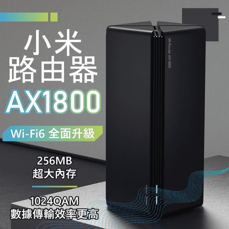 小米5核路由器AX1800
