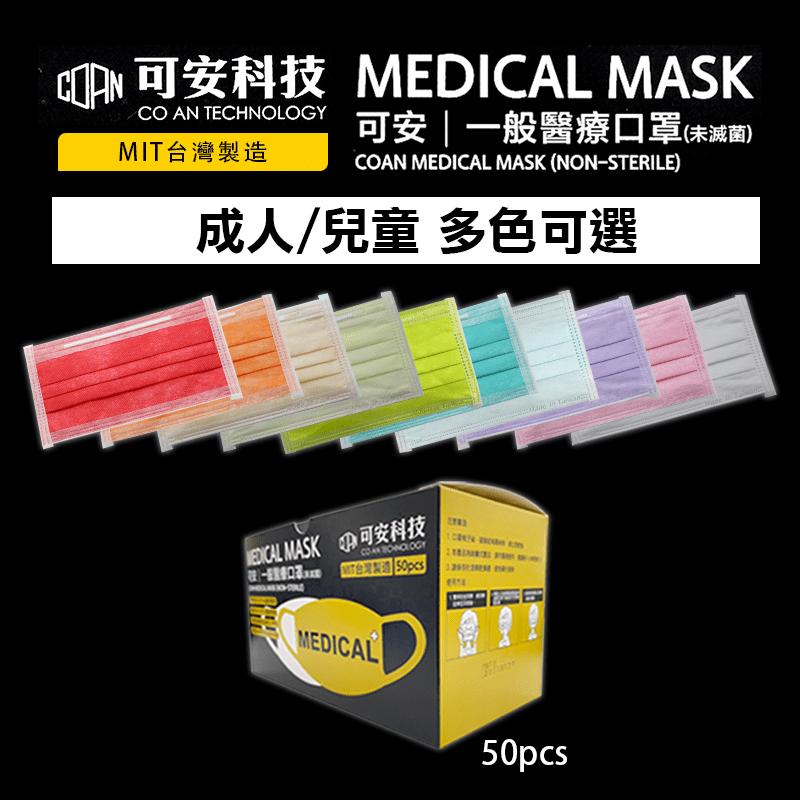台灣製造可安雙鋼印成人/兒童醫療口罩 50片(盒)