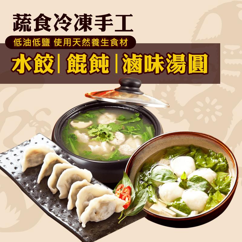 【樂活e棧】蔬食冷凍手工水餃 餛飩 滷味湯圓