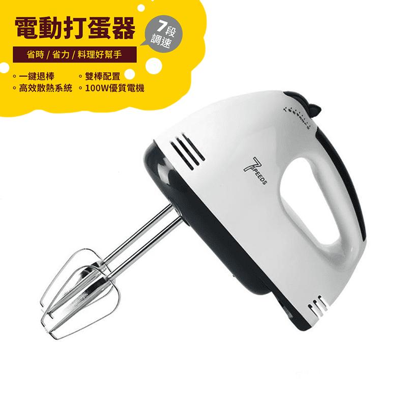 【小倉】手持式家用電動打蛋器(打蛋機/奶油攪拌器/攪拌機)