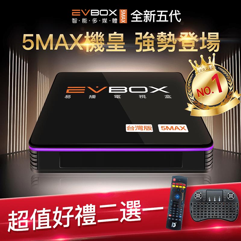 【EVBOX 易播盒子】5MAX 業界最強機皇語音聲控電視盒 8核+64G超大容