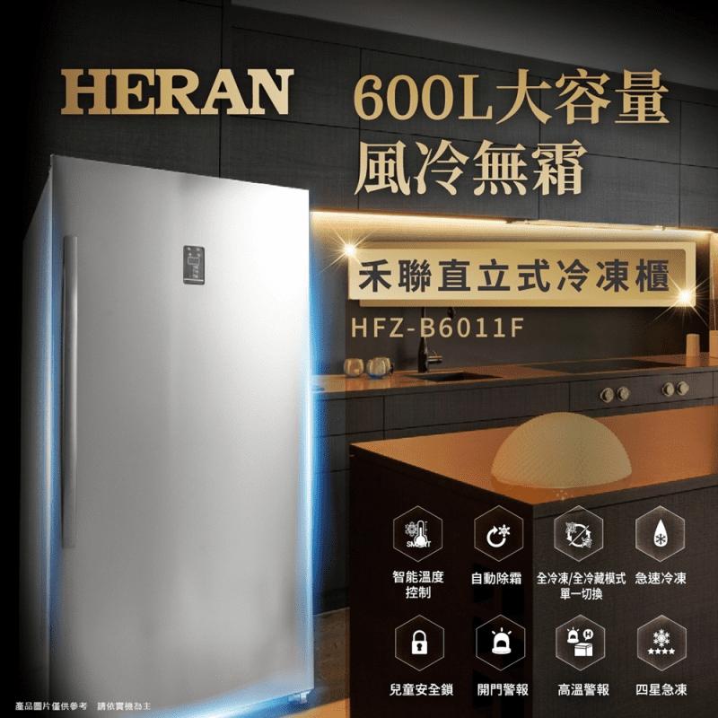 【禾聯 HERAN】自動除霜直立式冷凍櫃600L 冷藏櫃/HFZ-B6011F