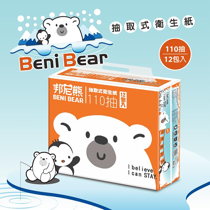 邦尼熊邦尼熊極地柔膚橘抽取式衛生紙110抽(72包)