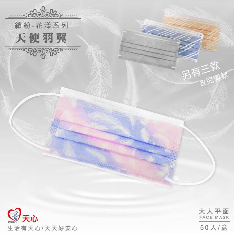 天心台灣製花漾口罩
