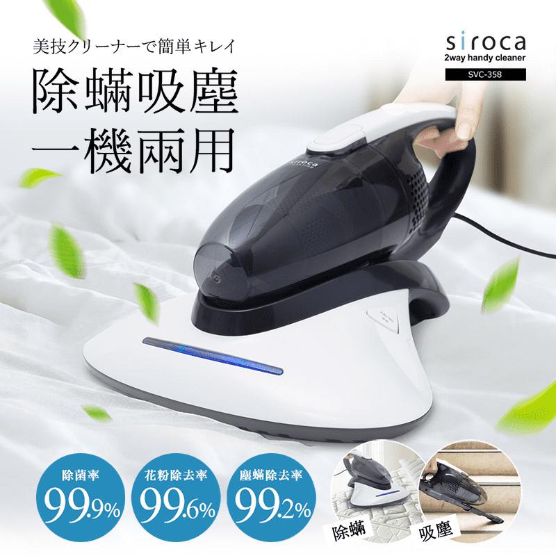 日本 siroca 3WAY直立手持吸塵器除塵蹣機(SVC-358)