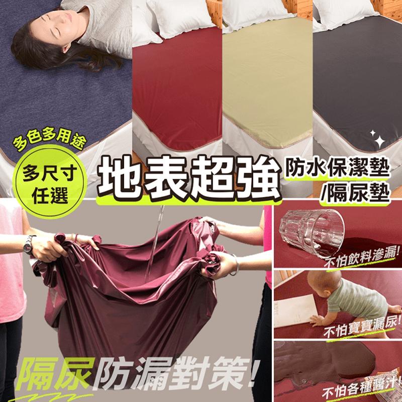 台灣製 地表超強防水保潔墊、隔尿墊