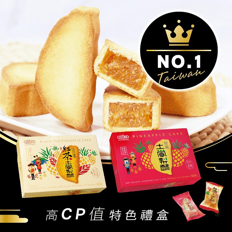 【惠香】台灣造型關廟土鳳梨酥禮盒350g/10顆入含提袋(台灣形狀CP值超高)