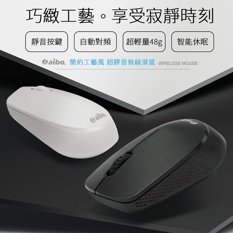aibo簡約工藝風 超靜音無線滑鼠LY-ENMSKA811