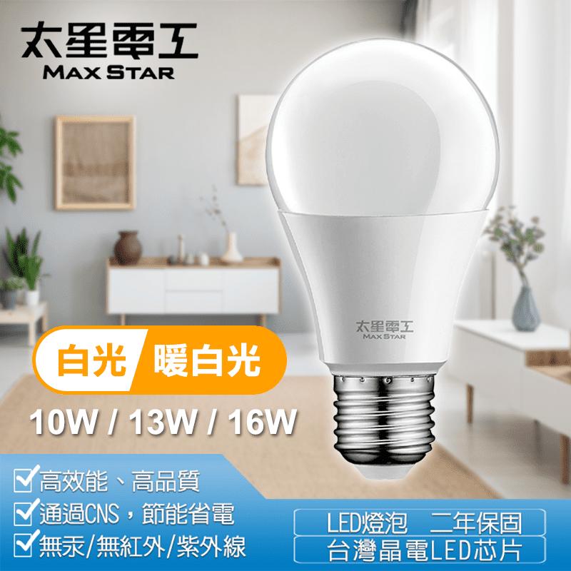 【太星電工】超節能LED燈泡(白光 暖白光)10W 13W 16W
