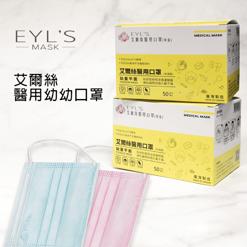 【艾爾絲】幼童幼幼三層醫用口罩 50片/盒 雙鋼印/1-3歲適用/醫療口罩