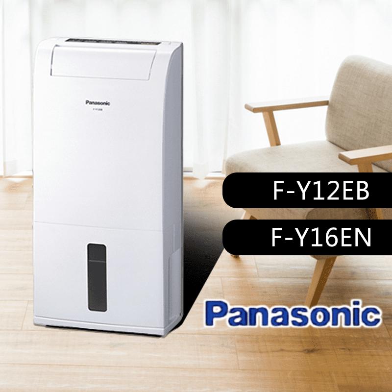【Panasonic 國際牌】一級能效除濕機(F-Y12EB/F-Y16EN)