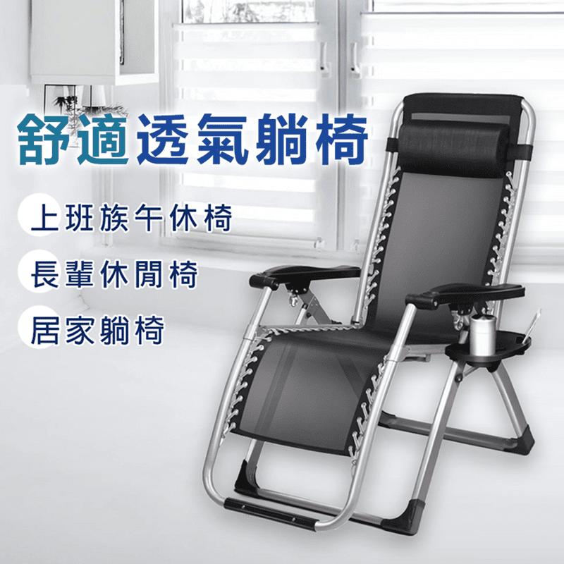【AOTTO】無段式高承重休閒躺椅LC-003