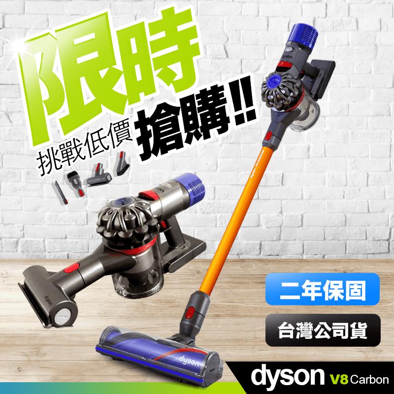 【dyson 戴森】dyson V8 Carbon Fibre SV10E 無線